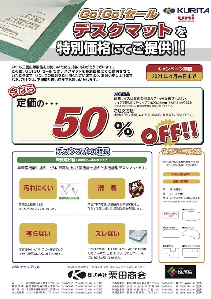デスクマット特別価格キャンペーン