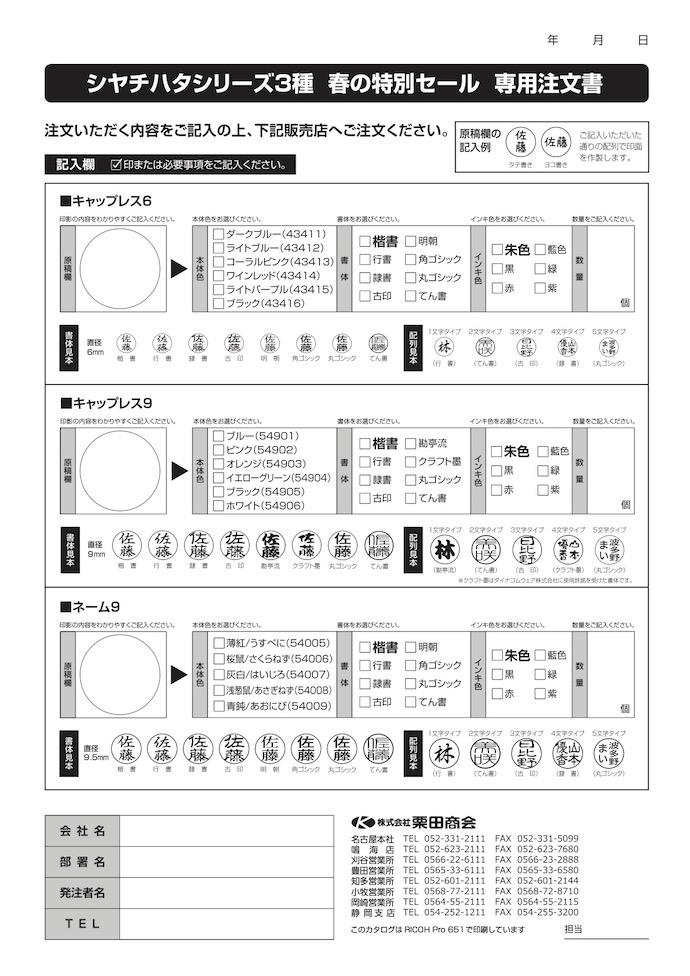 シヤチハタシリーズ 春の特別セール