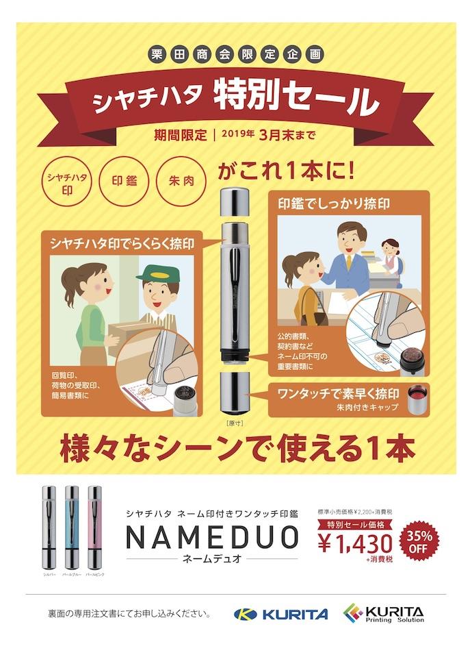 シヤチハタ ネームDUO キャンペーン