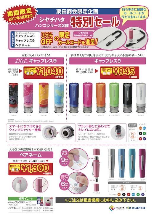 シヤチハタ ハンコシリーズ3種 特別セール