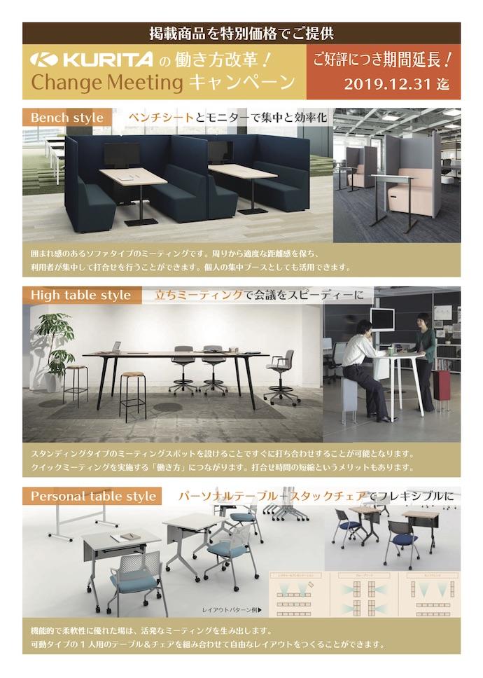 UCHIDA Change Meetingキャンペーン(期間延長!)
