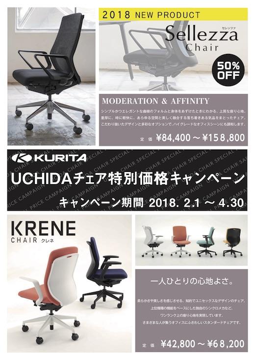 UCHIDAチェア特別価格キャンペーン