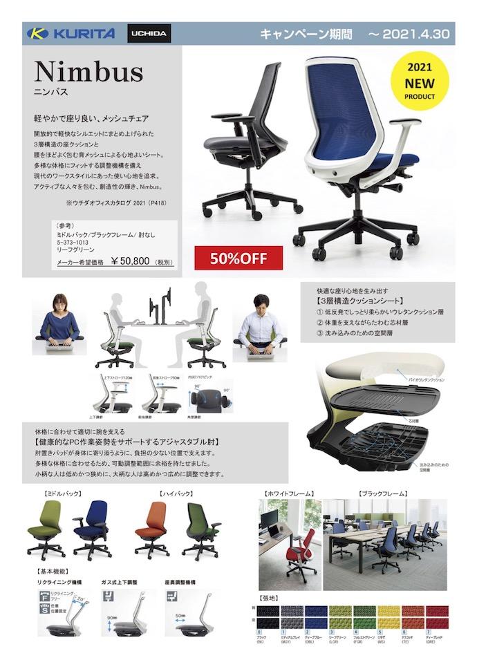 内田洋行オフィスチェア特別価格キャンペーン